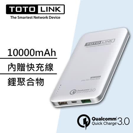 TOTOLINK TB10000Q QC3.0閃充輕薄行動電源