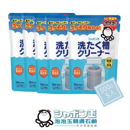 日本泡泡玉 無添加 洗衣槽專用清潔劑 5入