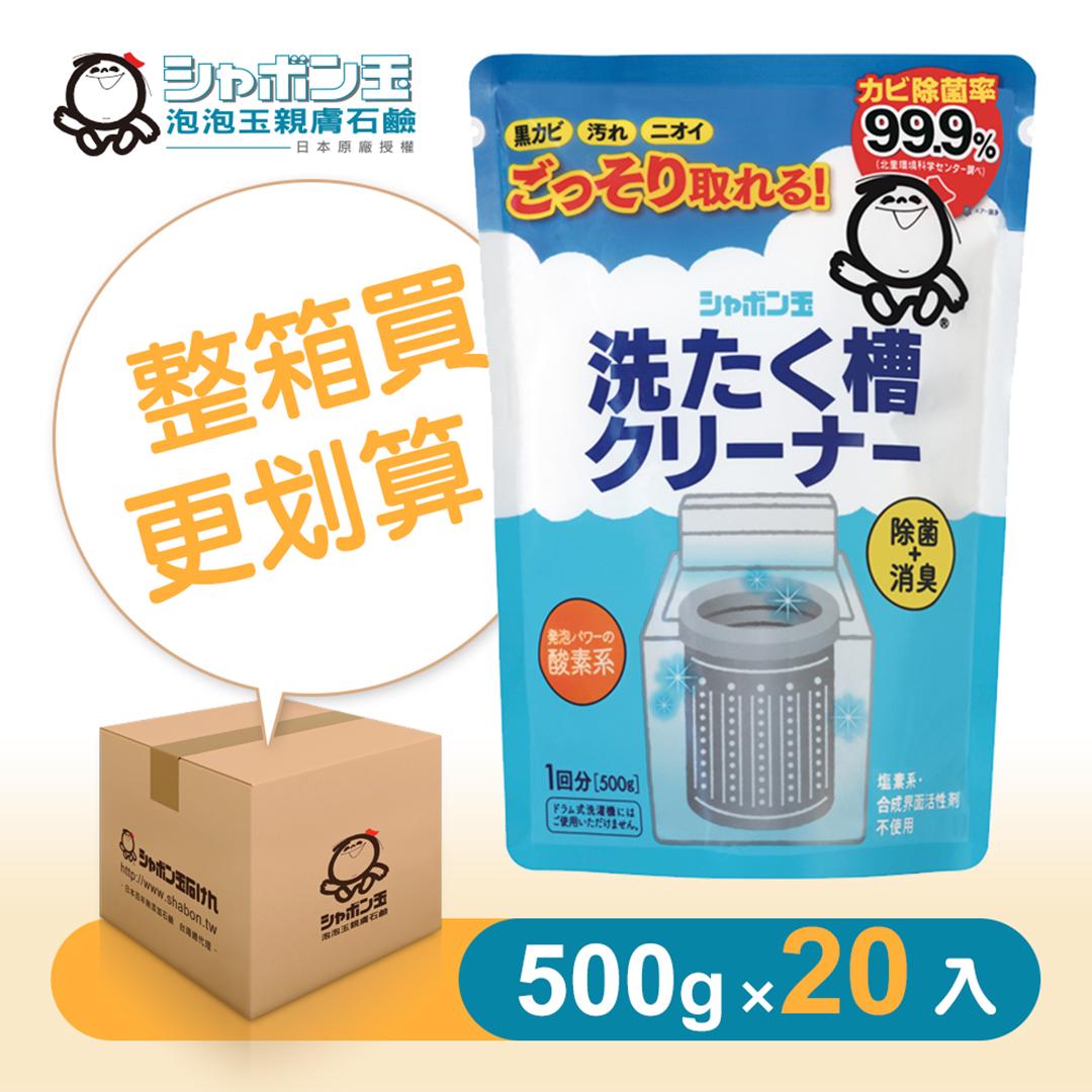 【日本泡泡玉-無添加】洗衣槽專用清潔劑 20入(箱購最划算)