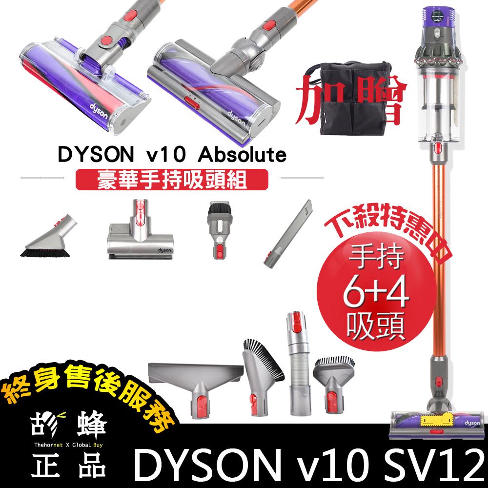 Dyson 戴森 Cyclone SV12 V10 6+4 手持工具豪華吸頭組 大全配手持吸頭組 加贈原廠收納包 雙主吸頭 無線 手持 吸塵器
