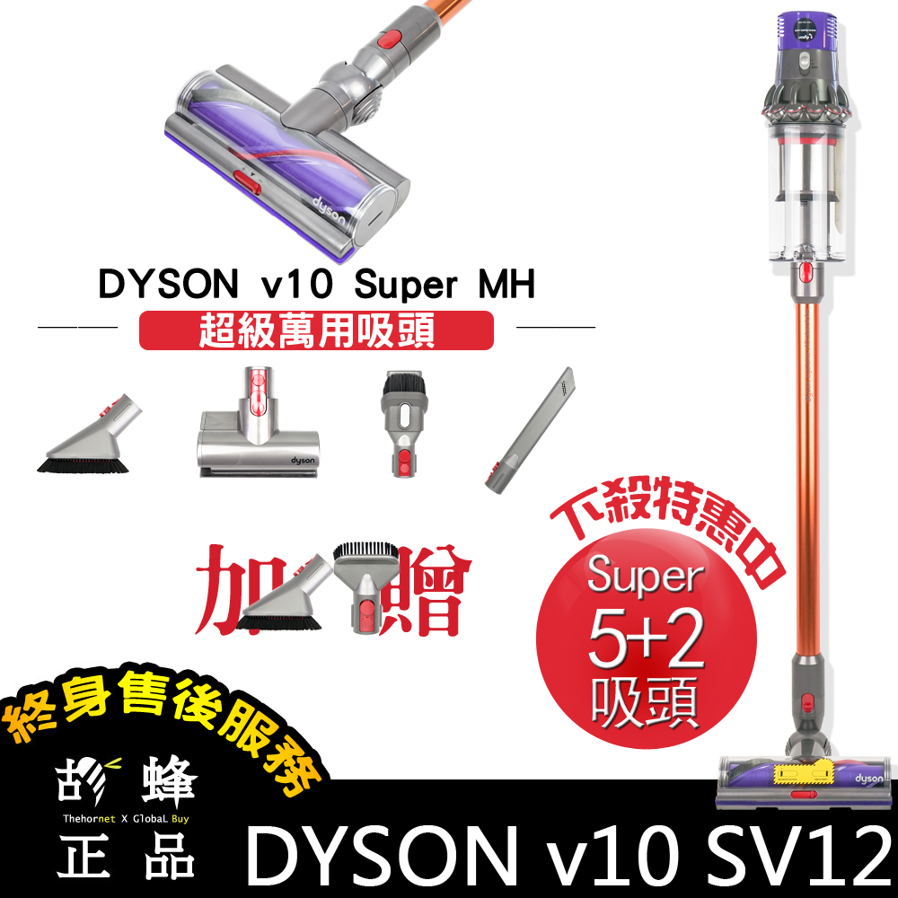 Dyson 戴森 Cyclone SV12 V10 Super MH 5+2吸頭組 戴森 手持 無線吸塵器