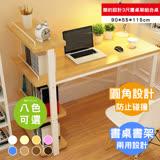 【ABOSS】喬迪簡約設計3尺兒童書桌架組合桌(八色可選)【DIY趣味組裝】