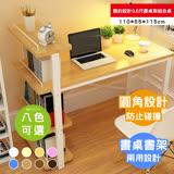 【ABOSS】喬迪簡約設計3.6尺兒童書桌架組合桌(八色可選)【DIY趣味組裝】