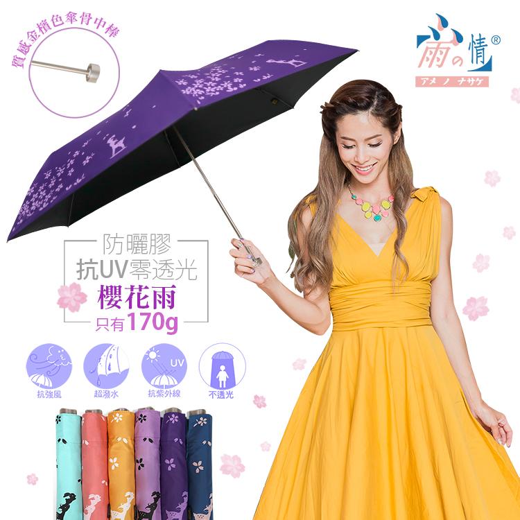 【雨之情】防曬鈦金骨超輕折傘櫻花雨(深紫色) - 輕量/零透光/抗UV/晴雨傘