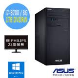 ASUS 華碩 Q370 商用電腦+PHILIPS 22型螢幕【 i7-8700 8G 1TB Win10Pro】