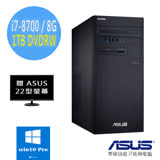 ASUS 華碩 Q370 商用電腦+ASUS 22型螢幕【 i7-8700 8G 1TB Win10Pro】