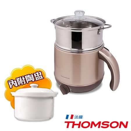 THOMSON 雙層防燙不鏽鋼美食鍋