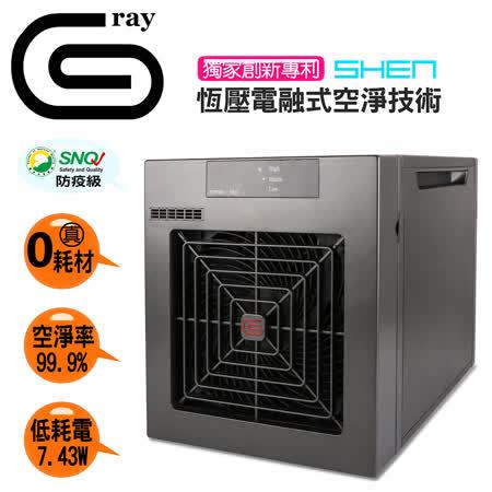 格瑞 SHEN 恆壓電融式 空氣清淨機(時尚版鐵灰)