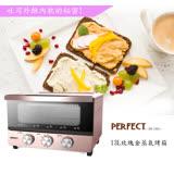 【PERFECT】13L蒸氣烤箱PR-1301 限定玫瑰金