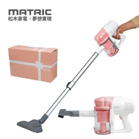 松木MATRIC 手持 強效氣旋吸塵器