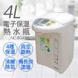 【國際牌Panasonic】4L電子保溫熱水瓶 NC-BG4001