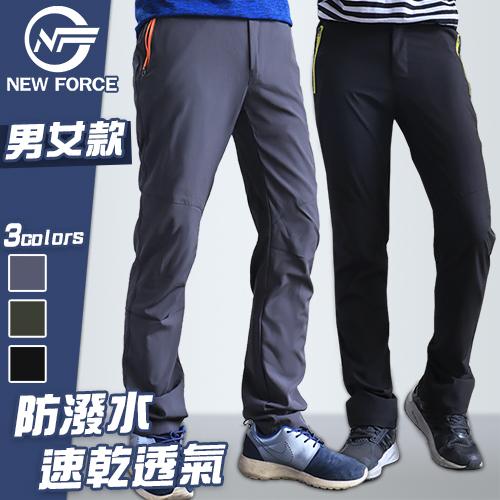 NEW FORCE 防潑水抗刮透氣輕薄速乾褲 三色可選