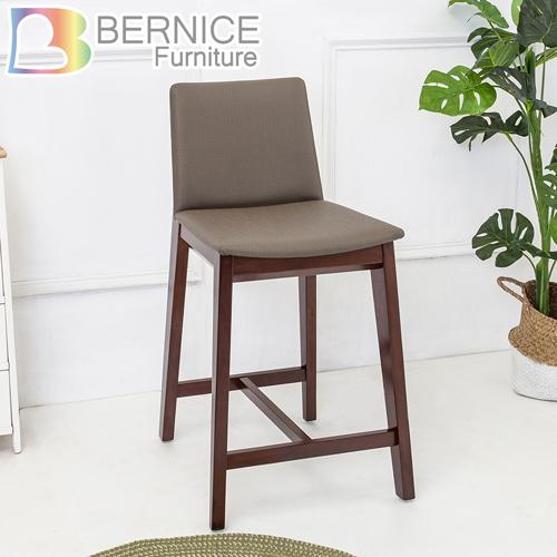 Bernice-森瓦實木吧台椅/吧檯椅/高腳椅(矮)