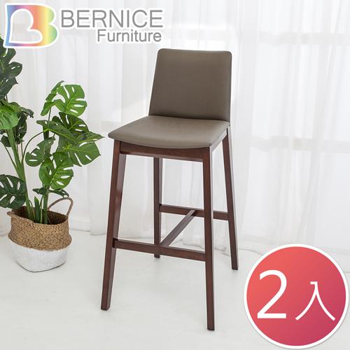 Bernice-森瓦實木吧台椅/吧檯椅/高腳椅(高)(二入組合)