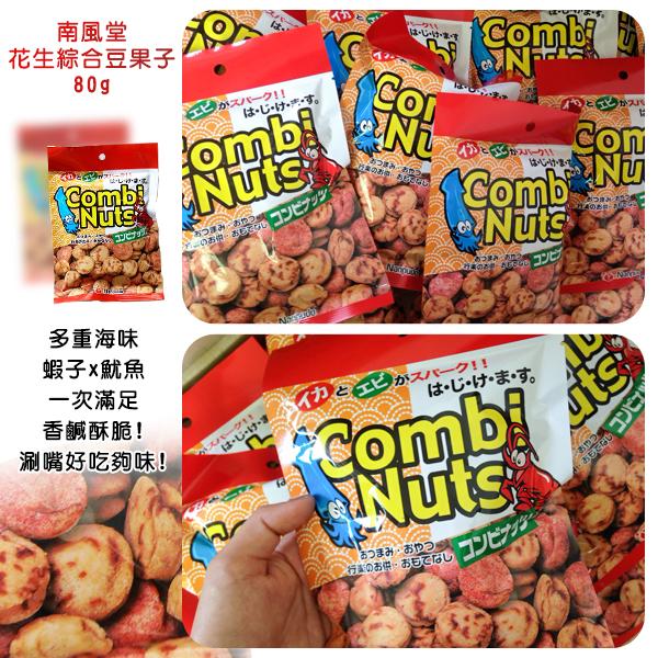 日本南風堂 花生綜合豆果子80g