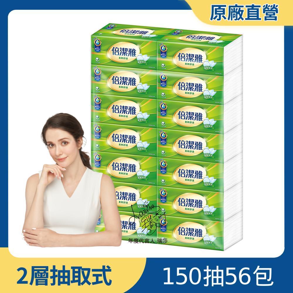 倍潔雅超質感抽取式衛生紙150抽x56包/箱(T1D5BY-P2)