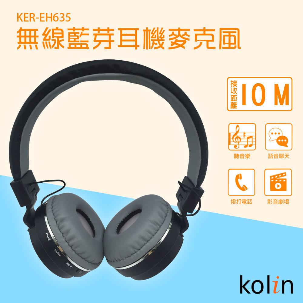 歌林 Kolin KER-EH635 無線藍牙耳機麥克風 藍牙 耳罩式 頭戴耳機