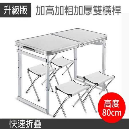 鋁合金升降摺疊桌