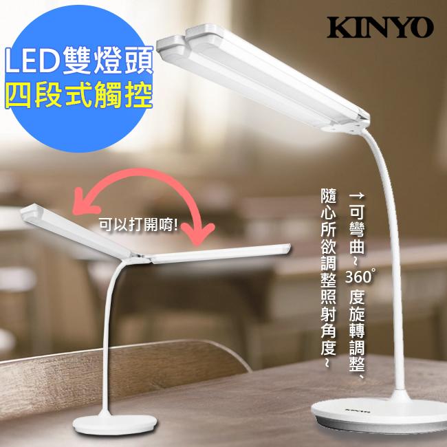 【KINYO】活動式雙燈管LED檯燈/ 桌燈(PLED-427)雙頭觸控