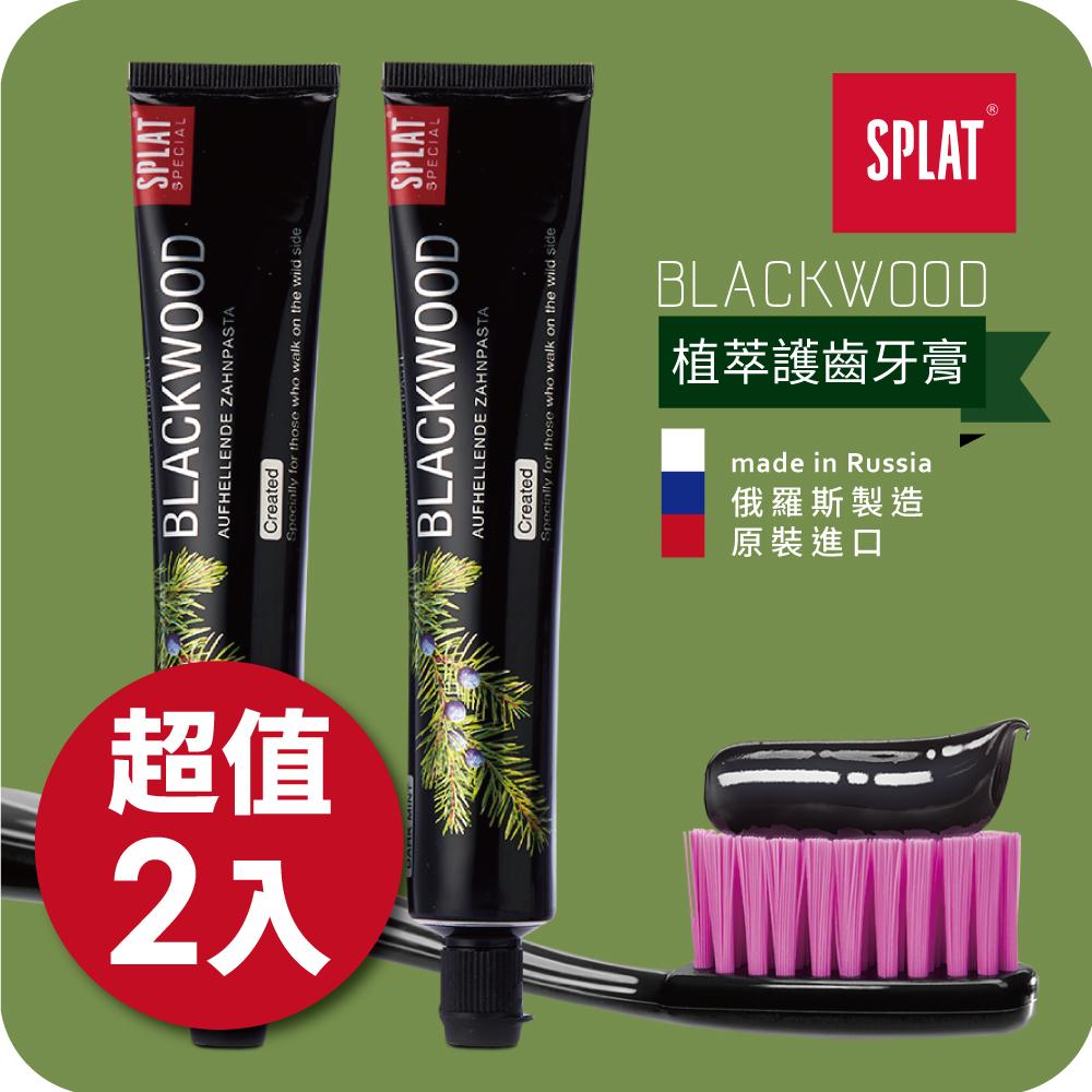 俄羅斯SPLAT舒潔特牙膏-Blackwood黑木清新潔白牙膏(原廠正貨)2入組