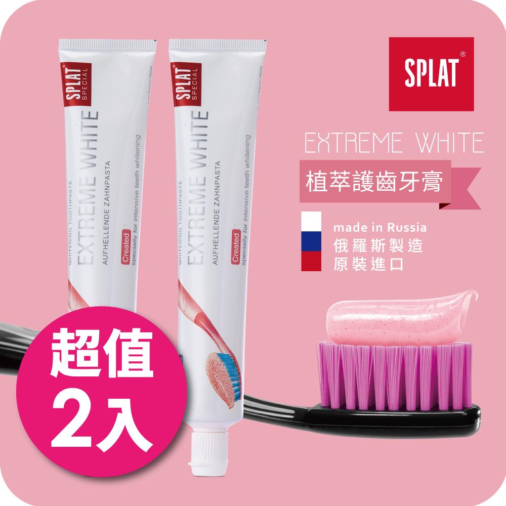 俄羅斯SPLAT舒潔特牙膏-Extreme White極致潔白牙膏(原廠正貨) 2入組