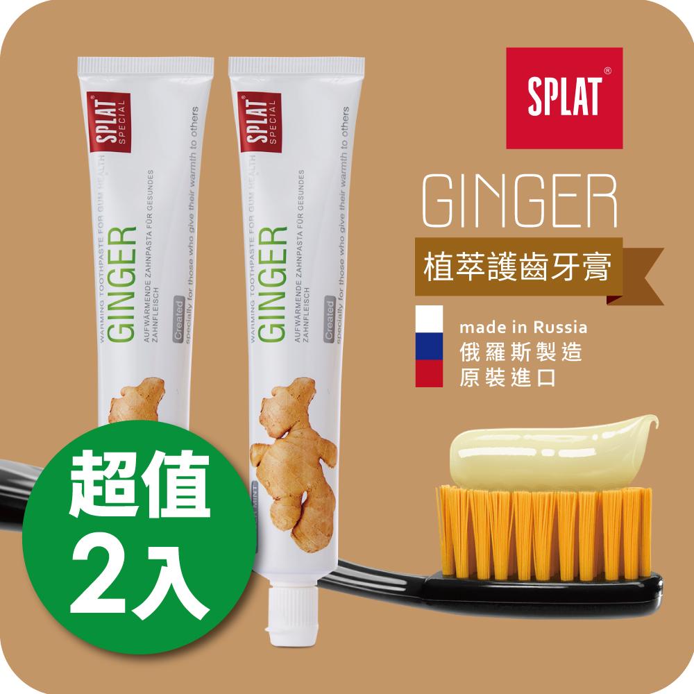 俄羅斯SPLAT舒潔特牙膏-Ginger生薑牙齒護理牙膏(原廠正貨)2入組