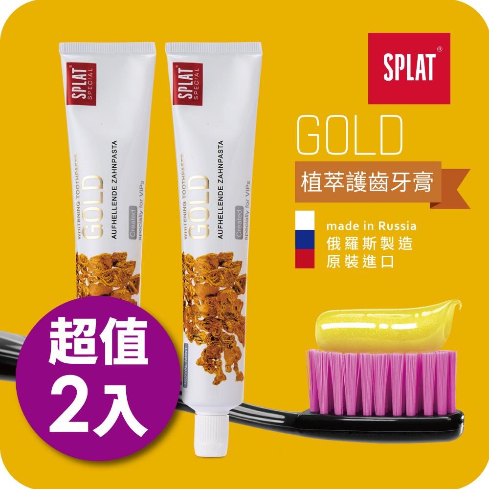 俄羅斯SPLAT舒潔特牙膏-Gold黃金蜂王乳牙膏(原廠正貨)2入組
