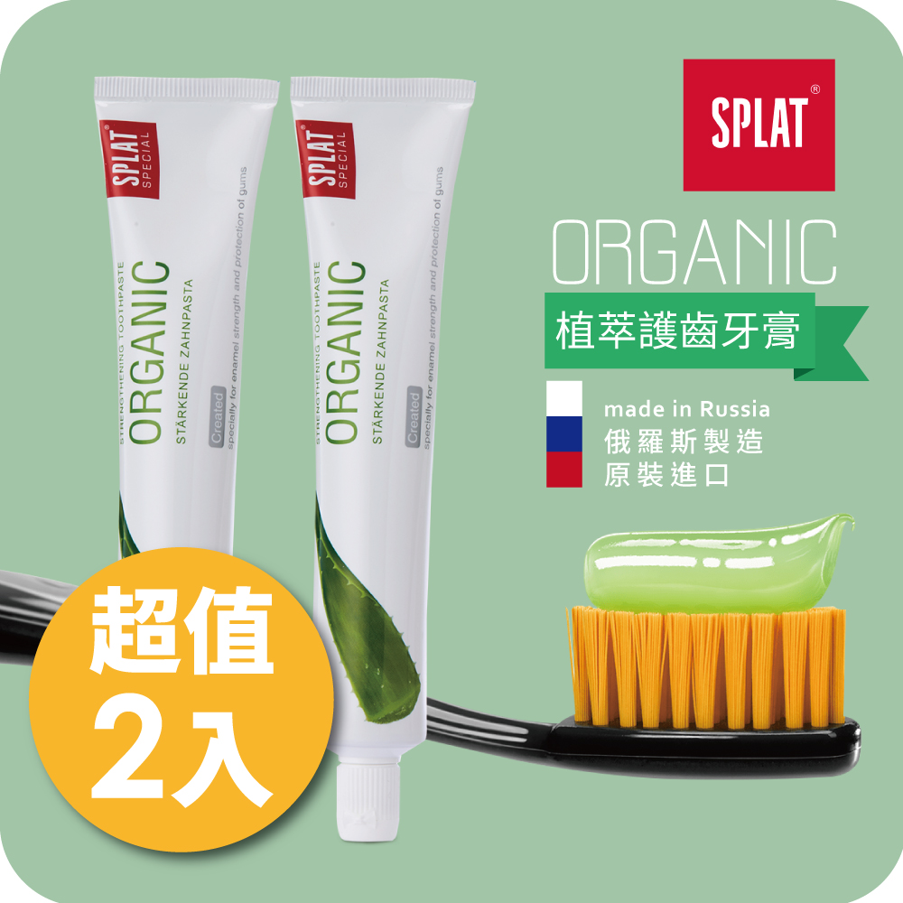 俄羅斯SPLAT舒潔特牙膏-Organic蘆薈牙膏(原廠正貨)2入組