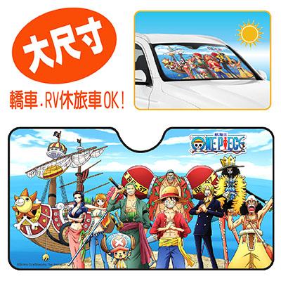 ~航海王ONE PIECE~汽車前窗遮陽板 海灘墊 野餐墊 大尺寸