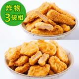 【KKLife-紅龍】超人氣雙拼炸物 3袋組(2包/袋) (雞塊/雞柳條)