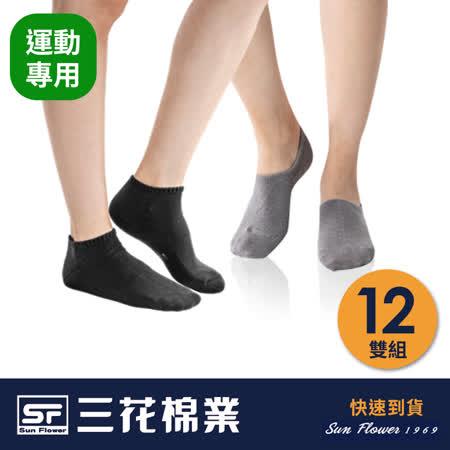 三花棉業 內衣/內褲/襪子