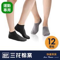 【Sun Flower三花】三花男女適用_超隱形/隱形毛巾底_運動襪(兩款任選-超值12雙組合)
