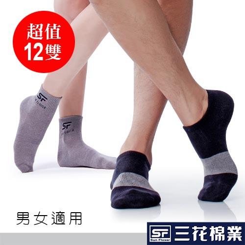 【Sun Flower三花】三花1/2休閒襪/隱形襪.襪子(二款任選-超值12雙組合)