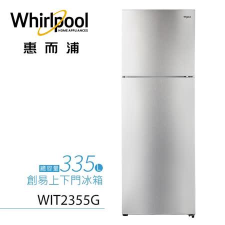 Whirlpool  335L 雙門冰箱 WIT2355G