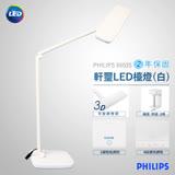 【飛利浦 PHILIPS LIGHTING】軒璽 座夾兩用LED檯燈-白色(66049) -限量贈7-11禮券$100