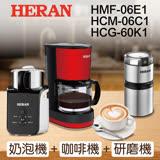 【HERAN禾聯】滴漏式咖啡機(HCM-06C1)+冷熱電動磁浮奶泡機(HMF-06E1)+電動磨豆機(HCG-60K1)
