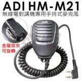 ADI HM-M21 手持麥克風 托咪 無線電對講機專用 K型 HMM21 AF-68 8BS 適用
