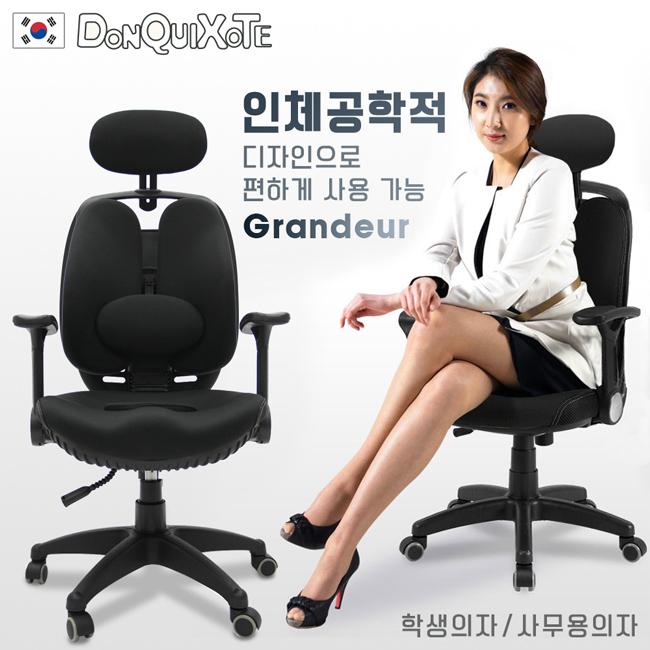 【DonQuiXoTe】韓國原裝Grandeur雙背透氣坐墊人體工學椅-黑