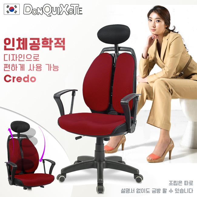 【DonQuiXoTe】韓國原裝Credo雙背人體工學椅-紅