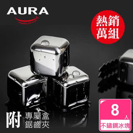 AURA艾樂 不鏽鋼環保冰塊8入組