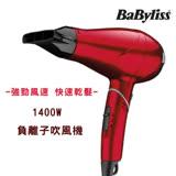 買就送【Babyliss】1400W 專業負離子吹風機 (270RW)
