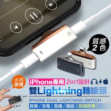 【買一送一】iPhone 雙輸出Lightning轉接頭