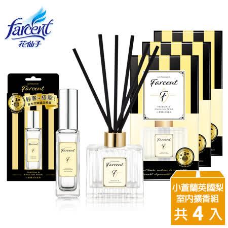 Farcent香水-小蒼蘭英國梨 嚴選極寵4件組
