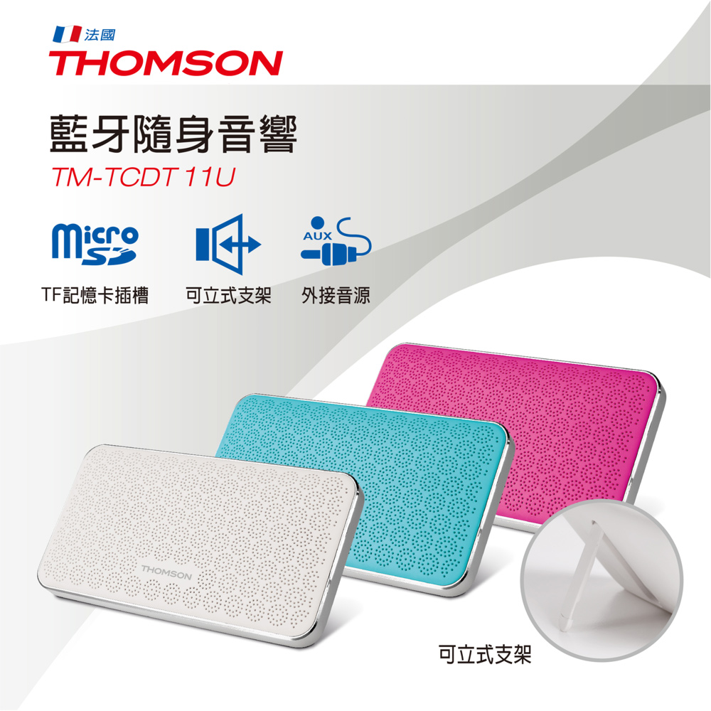 THOMSON 藍牙隨身音響 TM-TCDT11U