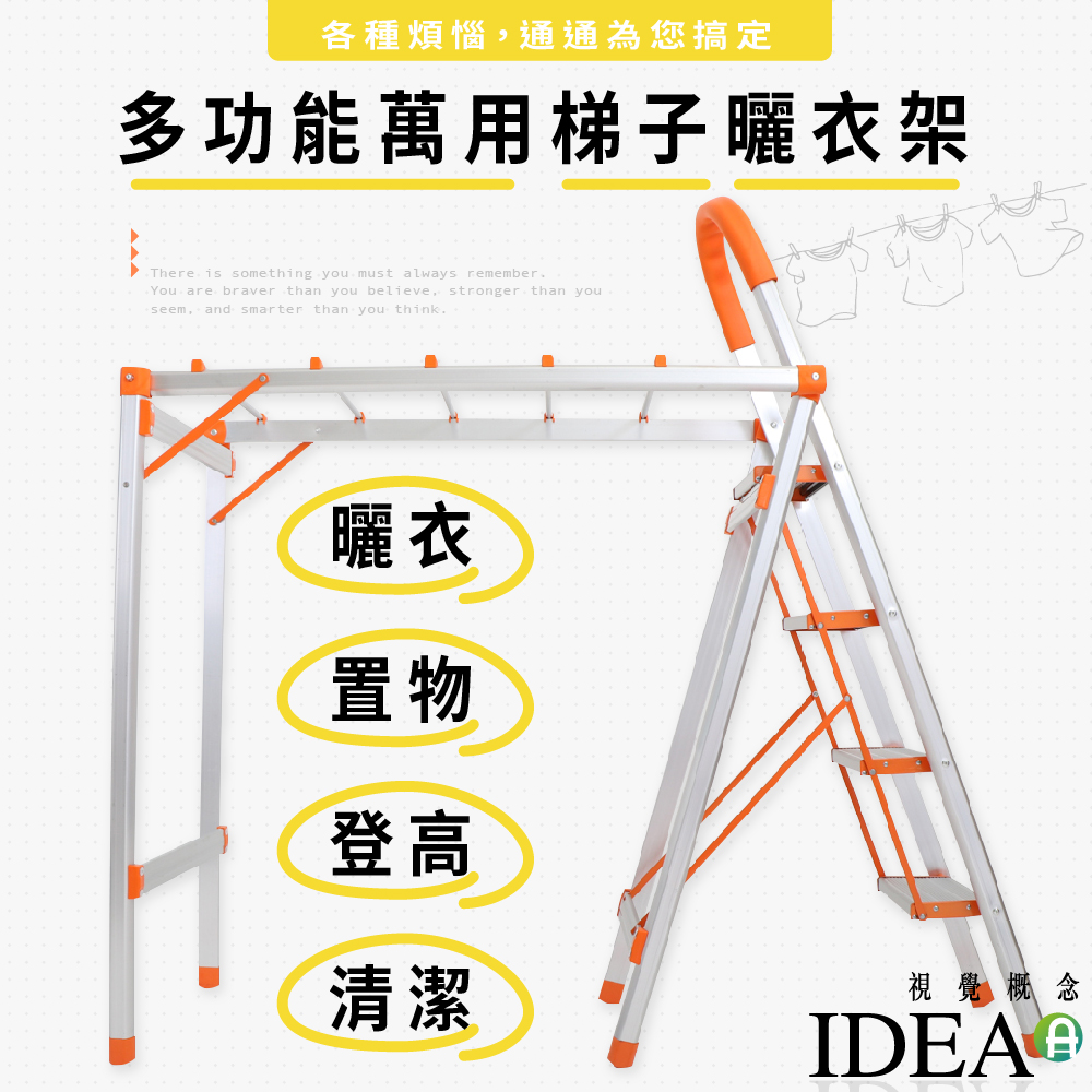 IDEA~多 萬用梯子曬衣架