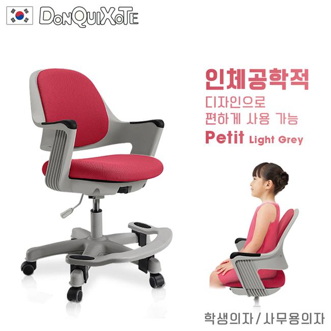 【DonQuiXoTe】韓國原裝Petit多功能學童椅-紅