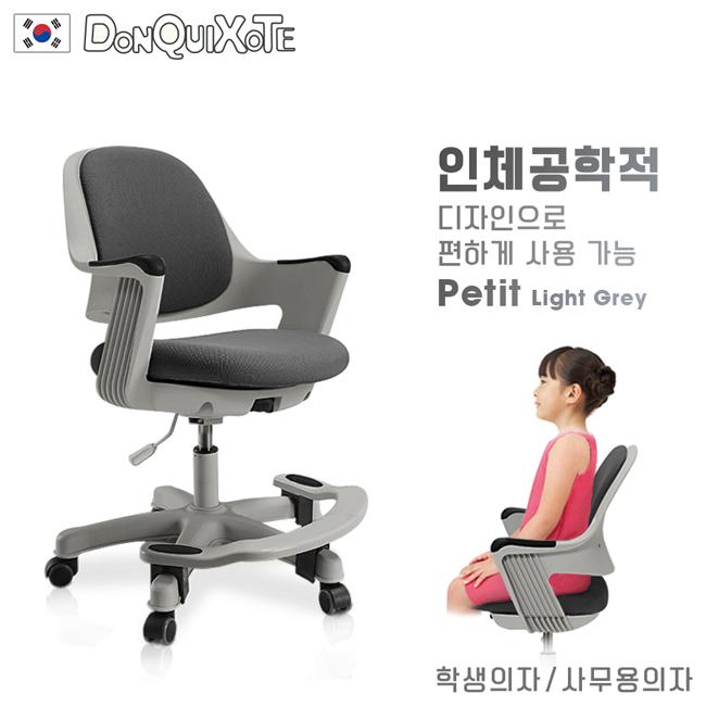 【DonQuiXoTe】韓國原裝Petit多功能學童椅-灰