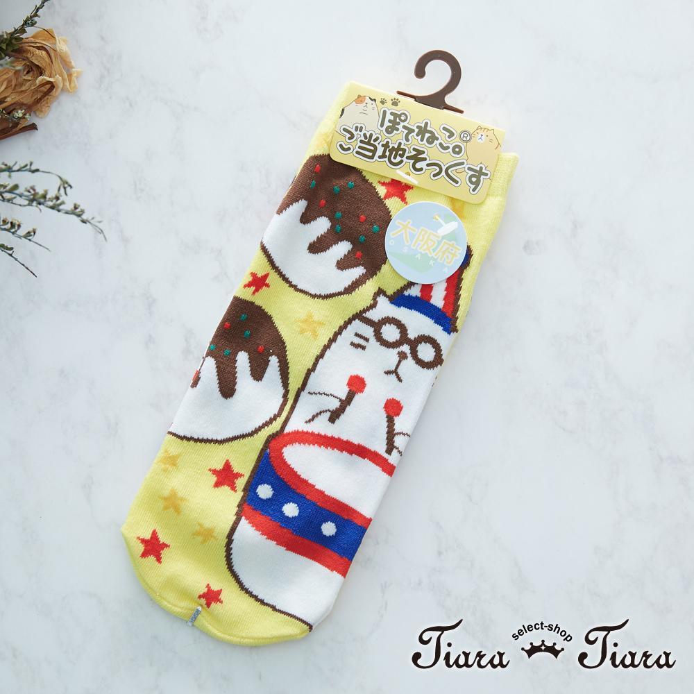 【Tiara Tiara】貓咪制霸日本47都道府縣隱形襪(大阪府)