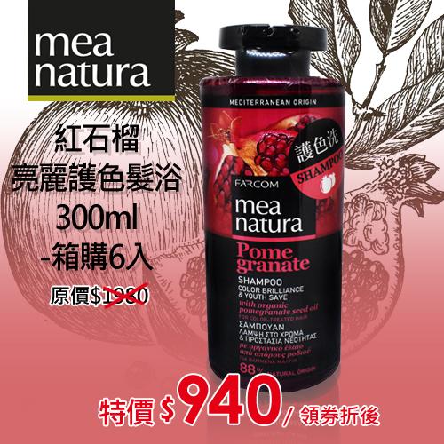 mea natura紅石榴 亮麗護色髮浴300ml-(6入)