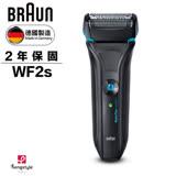 ▼【德國百靈BRAUN】WaterFlex水感電鬍刀WF2s(黑色)